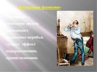 Павел Иванович Чичиков С детства научившийся «копить копейку», Чичиков наделе