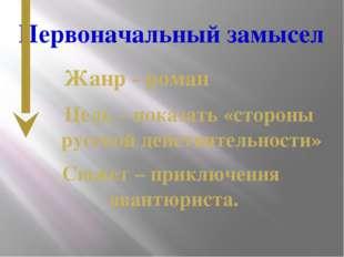 Жанр – поэма! Поэма – лиро-эпический жанр, написанный в стихах. НО: Поэма Н.В