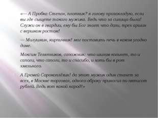 Голос автора проявляется в лирическом начале поэмы. Он живой собеседник, кот