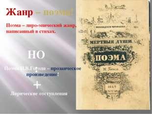 Окончательный замысел Цель – показать возможность возрождения России Сюжет –