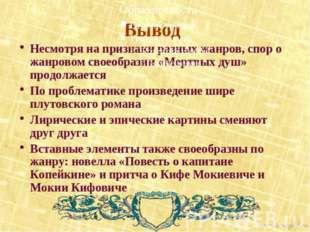Композиция первого тома поэмы 1 глава 2-6 главы 7-10 главы 11 глава Вступлени