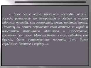 МАНИЛОВ СОБАКЕВИЧ КОРОБОЧКА НОЗДРЕВ ПЛЮШКИН «Один за другим следуют у меня ге
