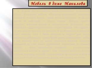 Характер и портрет Манилова «… Один бог разве мог сказать, какой был характер