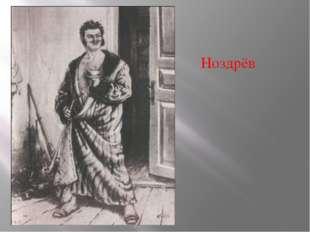 Образ Ноздрёва: ВЫВОД: Бестолковая жизнь, олицетворение пошлости, но не лишён