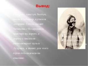 Глава 5 Образ Собакевича .