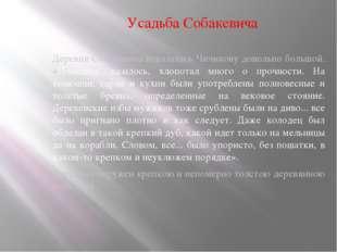 Гостиная в доме Собакевича «Когда Чичиков вошел в гостиную, он увидел много к