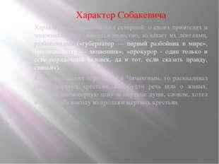 Чичиков и Собакевич