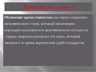Белинский о поэме Гоголя «Как всякое глубокое создание, «Мертвые души» не рас