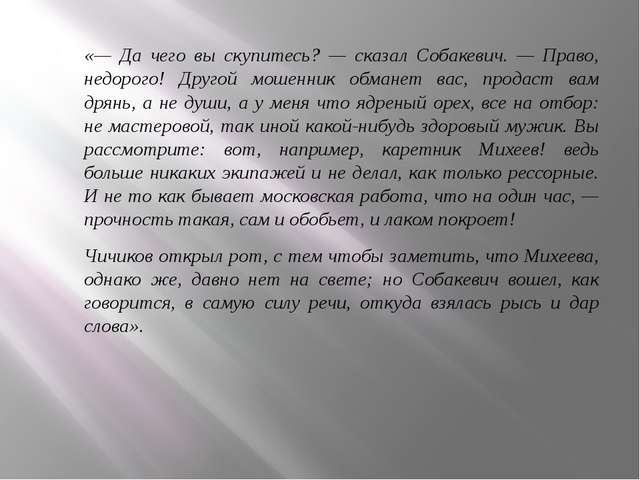 «— А Пробка Степан, плотник? я голову прозакладую, если вы где сыщете такого...