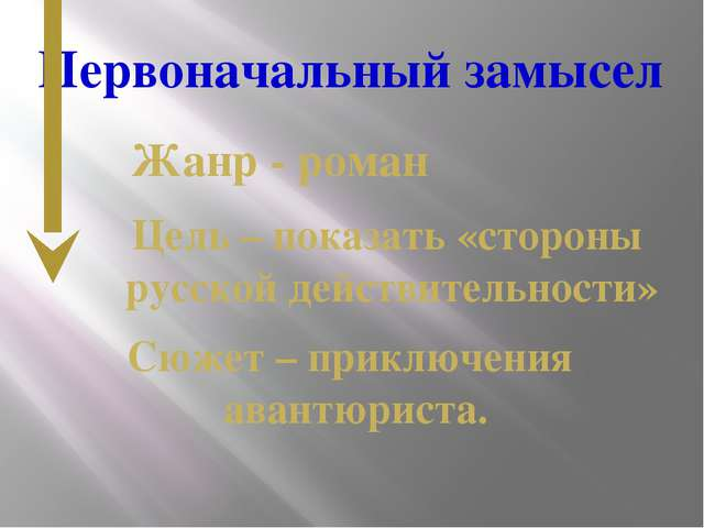 Жанр – поэма! Поэма – лиро-эпический жанр, написанный в стихах. НО: Поэма Н.В...