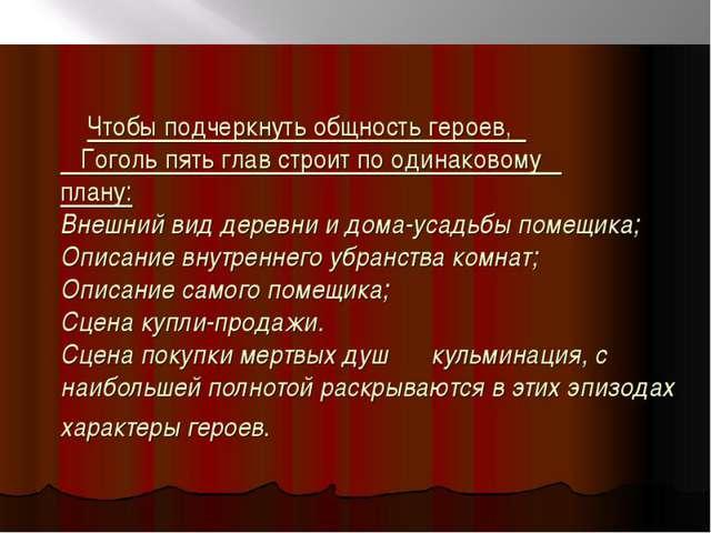 Глава первая Наше знакомство с Чичиковым происходит в губернском городе NN....