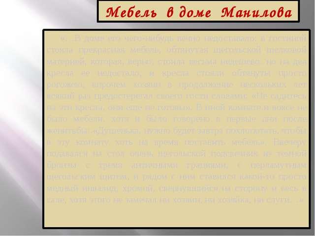 Характер и портрет Манилова «… Один бог разве мог сказать, какой был характер...