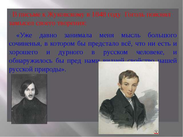 В письме к Жуковскому в 1848 году Гоголь пояснял замысел своего творения: «У...