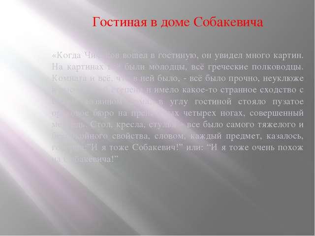 Портрет Собакевича Собакевич «показался ему весьма похожим на средней величин...