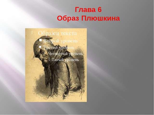 Характеристика помещика Плюшкина Плюшкин и ему подобные тормозили хозяйственн...