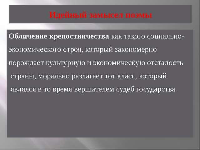 Белинский о поэме Гоголя «Как всякое глубокое создание, «Мертвые души» не рас...
