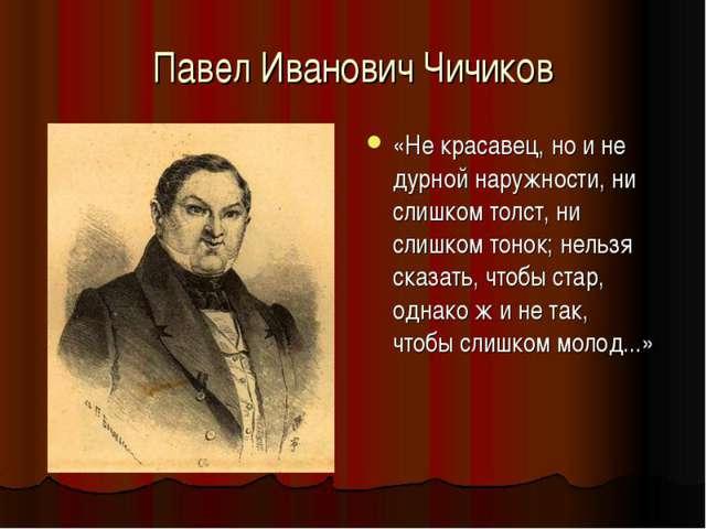 Социальное положение Господин средней руки Коллежский советник Павел Иванович...