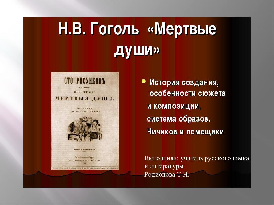Композиция поэмы Замысел «изъездить вместе с героем всю Русь и вывести множе...