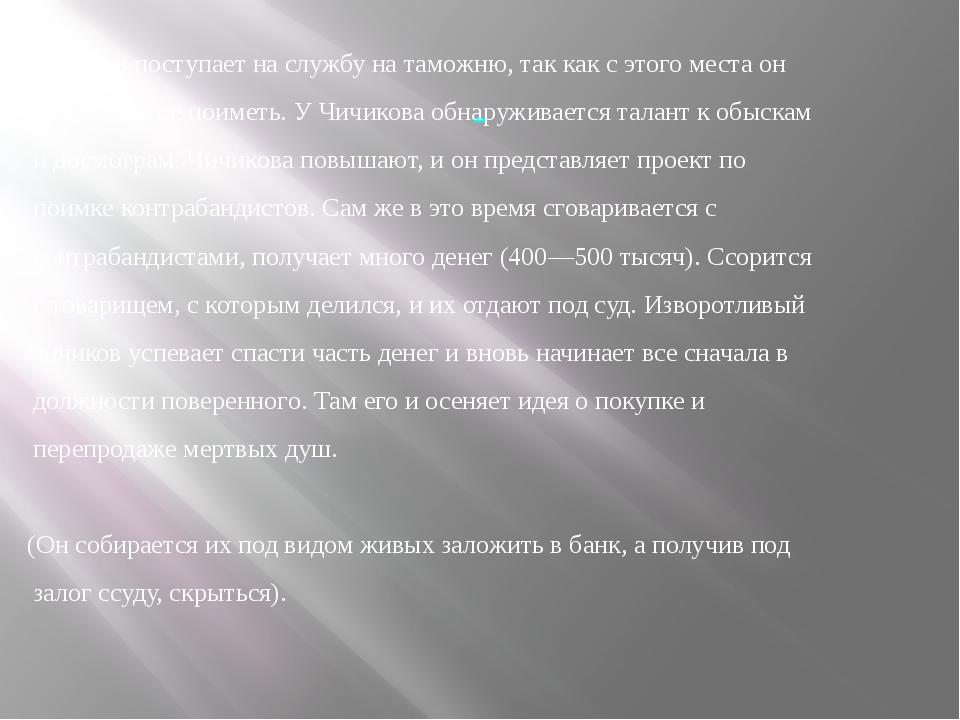 «…Чичиков вновь принялся вести трудную жизнь, вновь ограничил себя во всем....