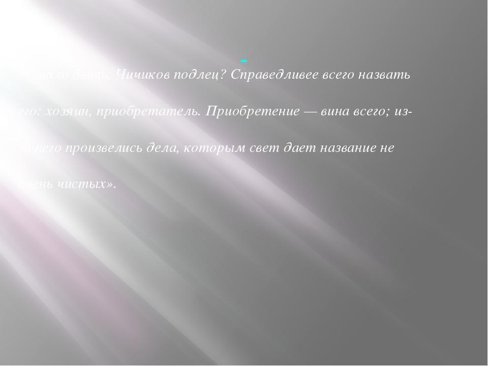 Деликатен и мечтателен как Манилов Способен копить как Коробочка Чичиков соо...