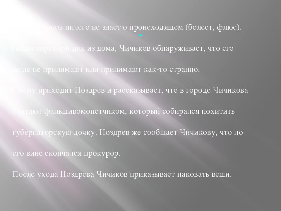 Образ дороги в поэме С образом Чичикова связанобраз дороги впоэме. Дорога...