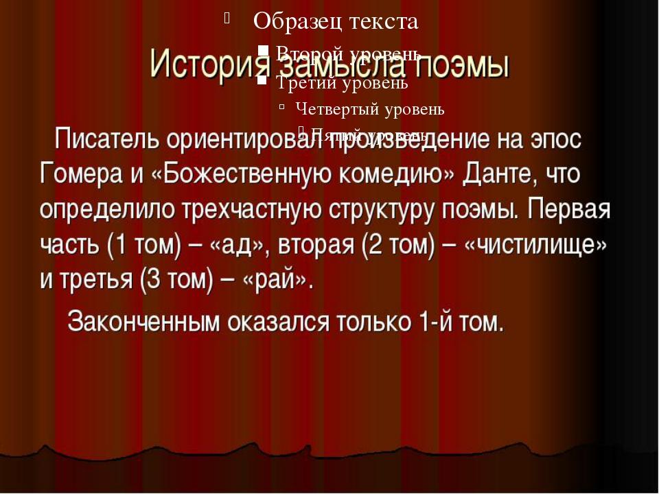 Первоначальный замысел Цель – показать «стороны русской действительности» Сюж...