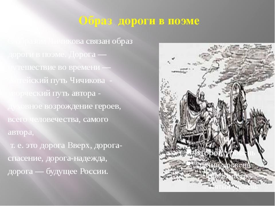 Говоря одороге Чичикова, важнообратить внимание нетолько нато, что герой...