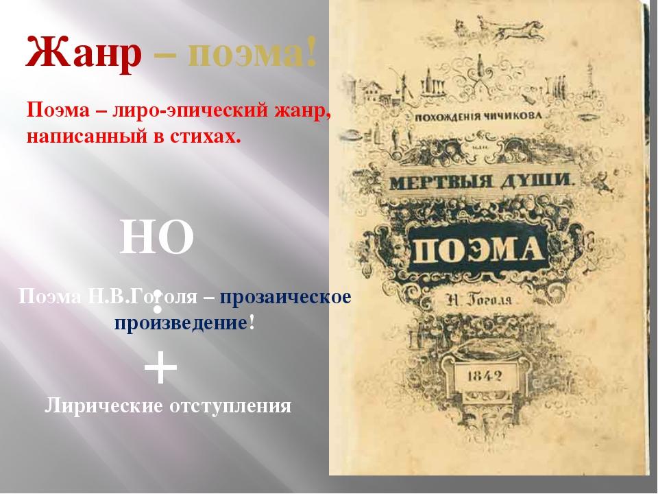 Окончательный замысел Цель – показать возможность возрождения России Сюжет –...