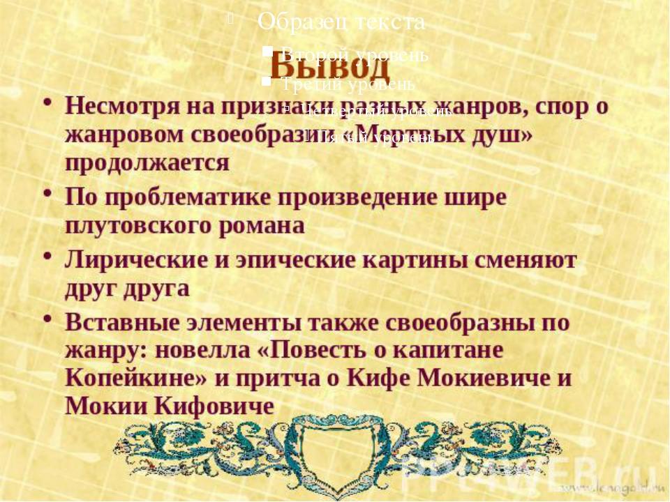 Композиция первого тома поэмы 1 глава 2-6 главы 7-10 главы 11 глава Вступлени...