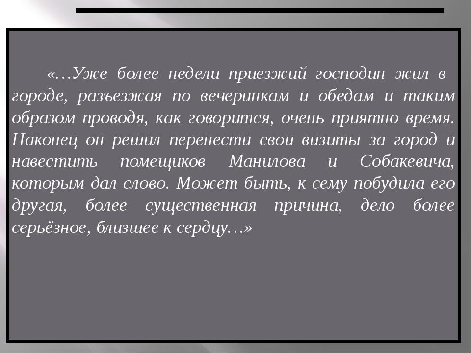 МАНИЛОВ СОБАКЕВИЧ КОРОБОЧКА НОЗДРЕВ ПЛЮШКИН «Один за другим следуют у меня ге...
