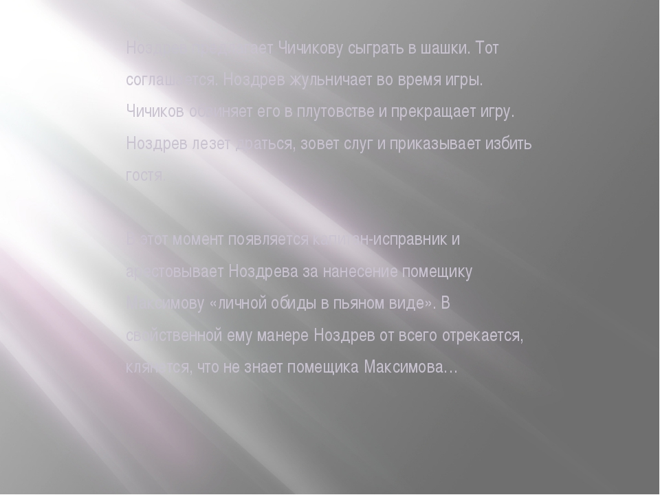 Ноздрёв
