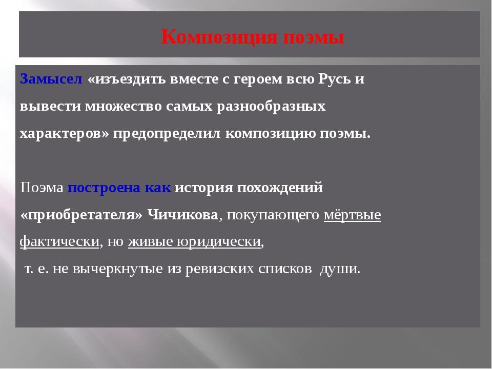 Композиция поэмы Гоголь располагает главы в определённом порядке: I глава- вс...
