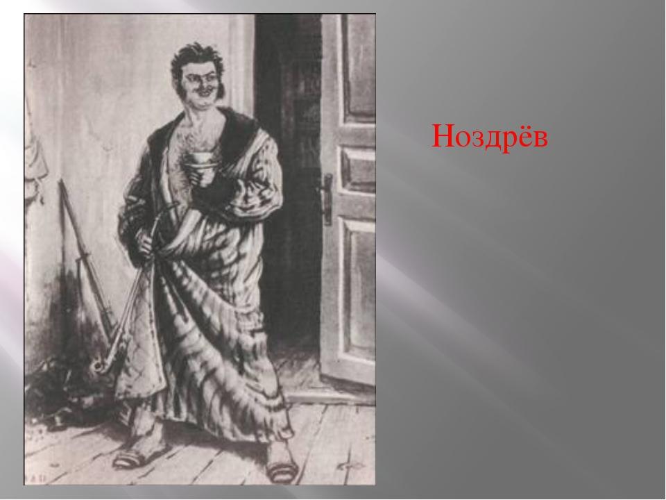 Образ Ноздрёва: ВЫВОД: Бестолковая жизнь, олицетворение пошлости, но не лишён...