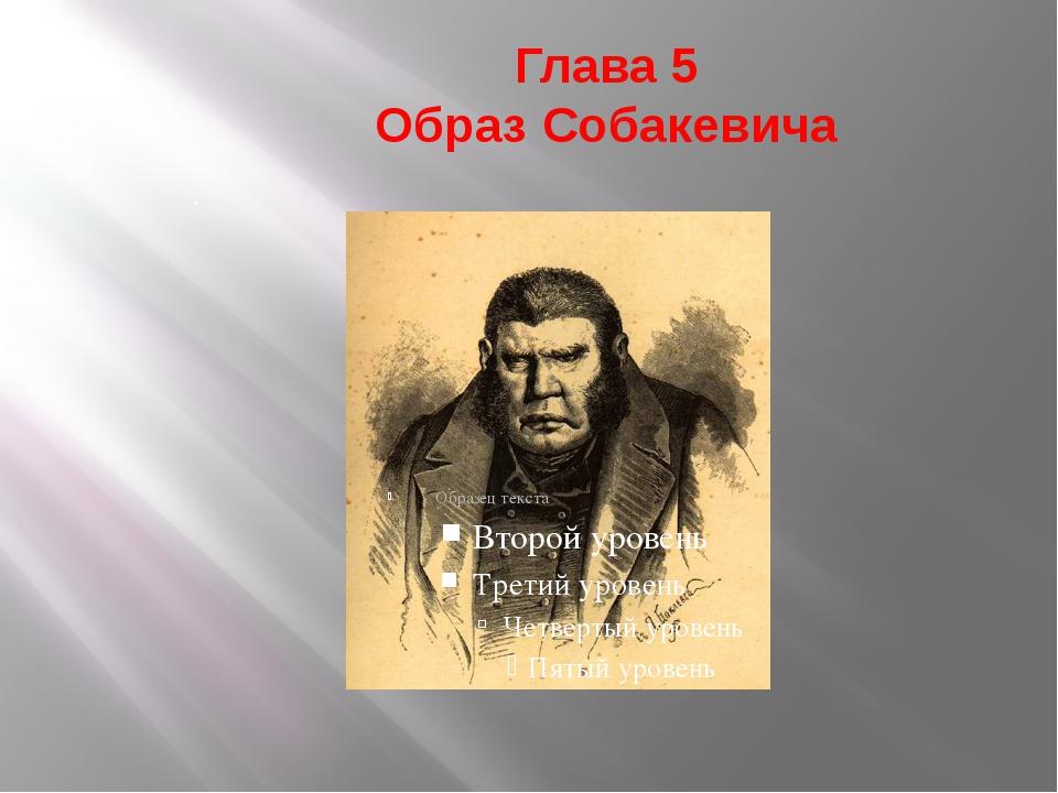 Усадьба Собакевича Деревня Собакевича показалась Чичикову довольно большой....