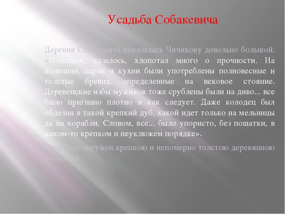 Гостиная в доме Собакевича «Когда Чичиков вошел в гостиную, он увидел много к...