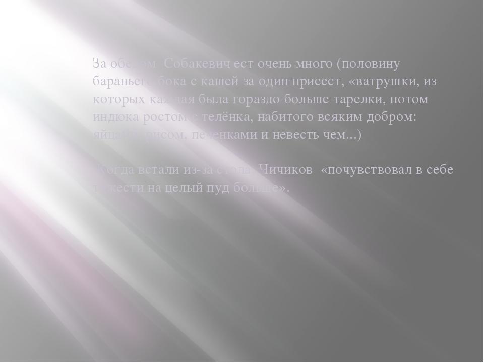 Характер Собакевича Характер у Собакевича был скверный: о своих приятелях и ч...