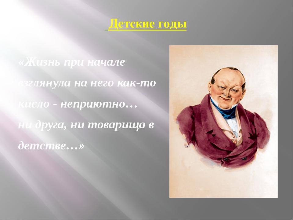 «Смотри же, Павлуша, учись, не дури и не повесничай, а больше всего угождай у...