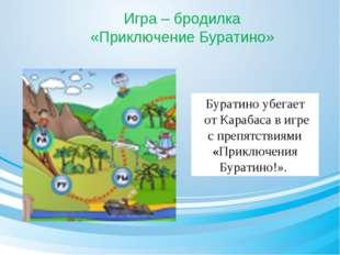 Буратино убегает от Карабаса в игре с препятствиями «Приключения Буратино!».