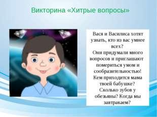 Вася и Василиса хотят узнать, кто из вас умнее всех? Они придумалимного вопр