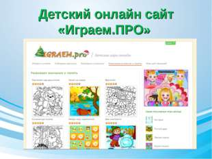 Детский онлайн сайт «Играем.ПРО»