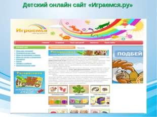 Детский онлайн сайт «Играемся.ру»