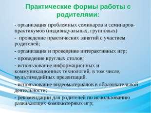 - организация проблемных семинаров и семинаров-практикумов (индивидуальных, г