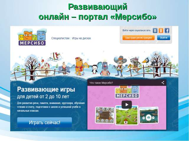 Развивающий онлайн – портал «Мерсибо»