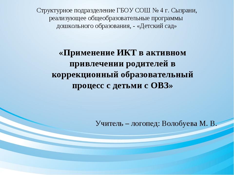 Структурное подразделение ГБОУ СОШ № 4 г. Сызрани, реализующее общеобразовате...