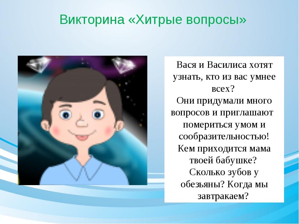 Вася и Василиса хотят узнать, кто из вас умнее всех? Они придумалимного вопр...