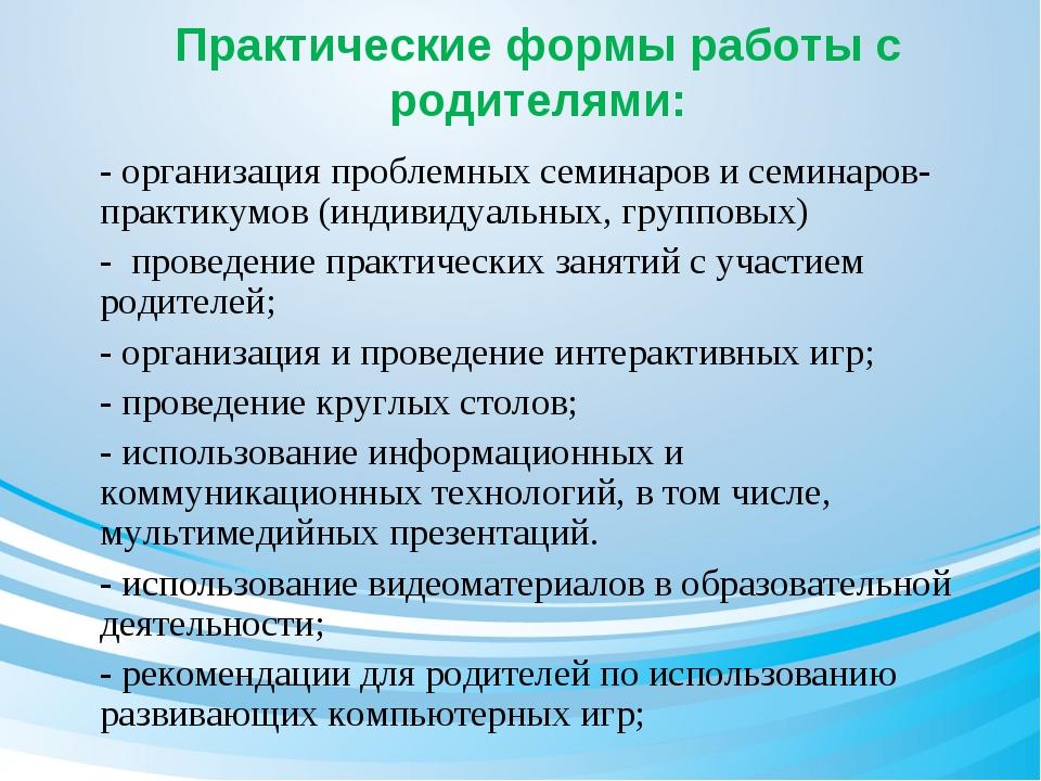 - организация проблемных семинаров и семинаров-практикумов (индивидуальных, г...