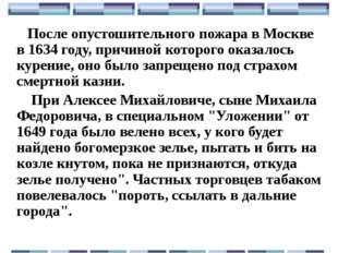После опустошительного пожара в Москве в 1634 году, причиной которого оказал