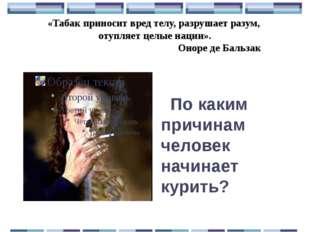 «Табак приносит вред телу, разрушает разум, отупляет целые нации». Оноре де Б