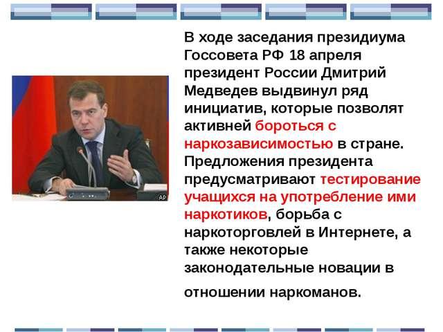 В ходе заседания президиума Госсовета РФ 18 апреля президент России Дмитрий М...