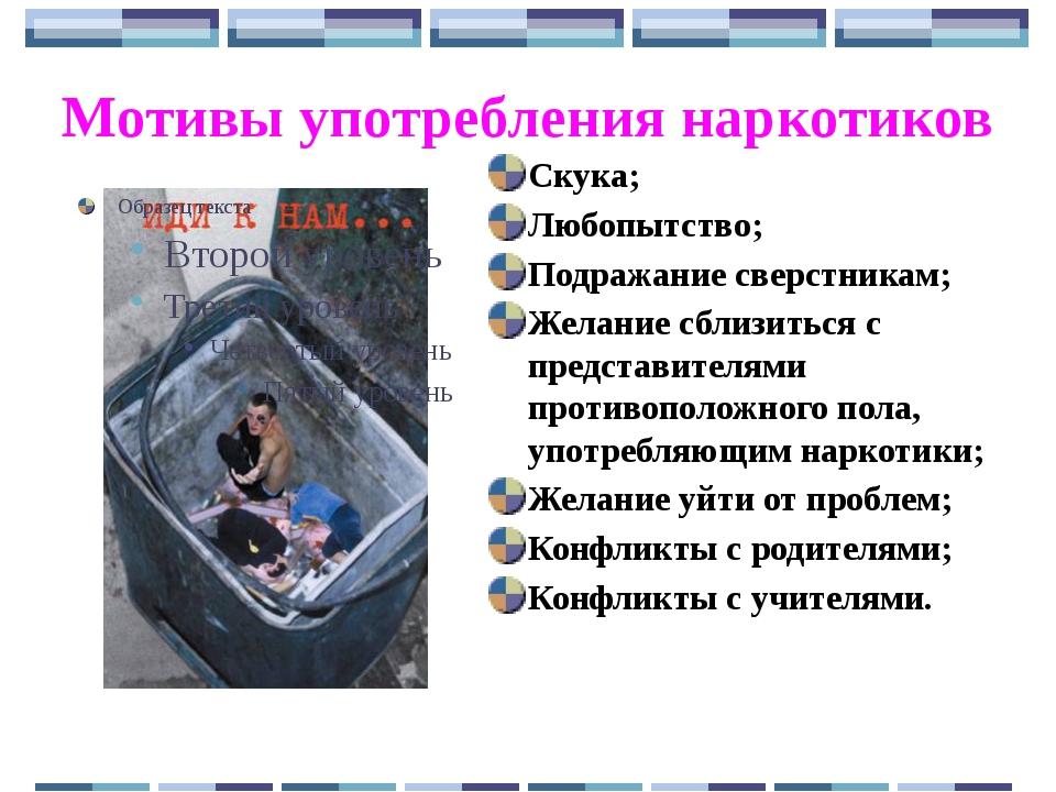 Мотивы употребления наркотиков Скука; Любопытство; Подражание сверстникам; Же...